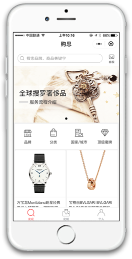 Smartphone WeChat